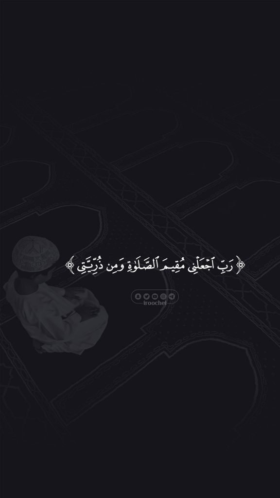 iphone wallpapers hd خلفيات ايفون أيفون رَبِّ اجْعَلْنِي مُقِيمَ الصَّلَاةِ وَمِنْ ذُرِّيَّتِي رَبَّنَا وَتَقَبَّلْ دُعَاءِ