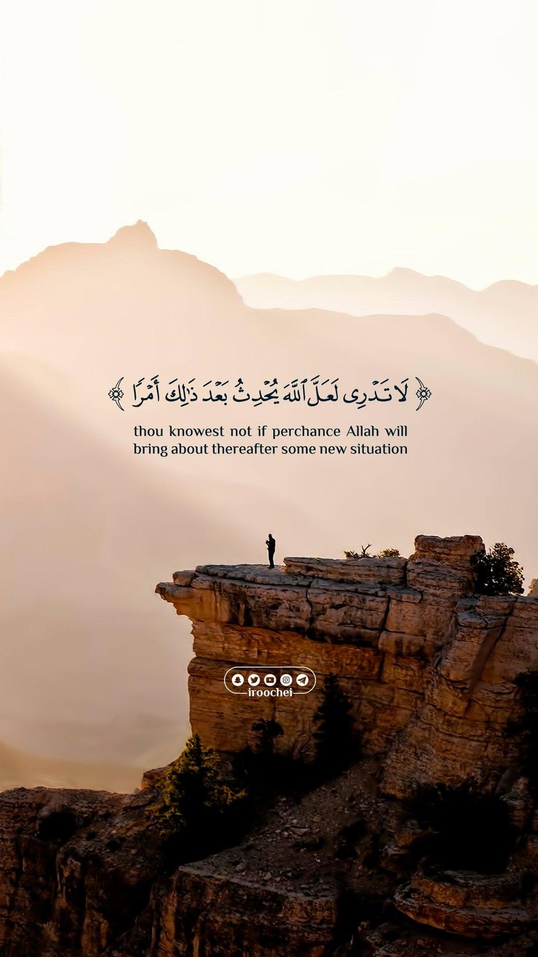 خلفيات ايفون اسلامية قران كريم مربع