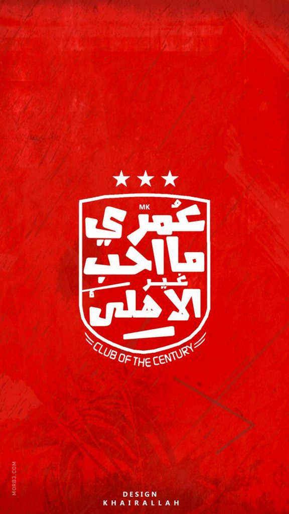 iphone wallpapers hd خلفيات ايفون النادي الاهلي المصري 2020