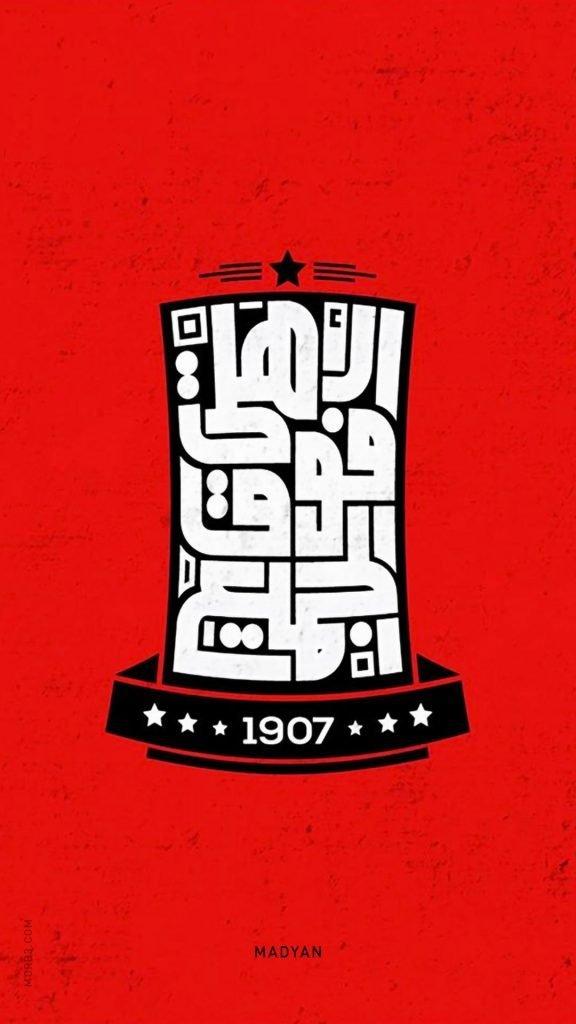 iphone wallpapers hd خلفيات الاهلي للموبايل 2020 Al Ahly