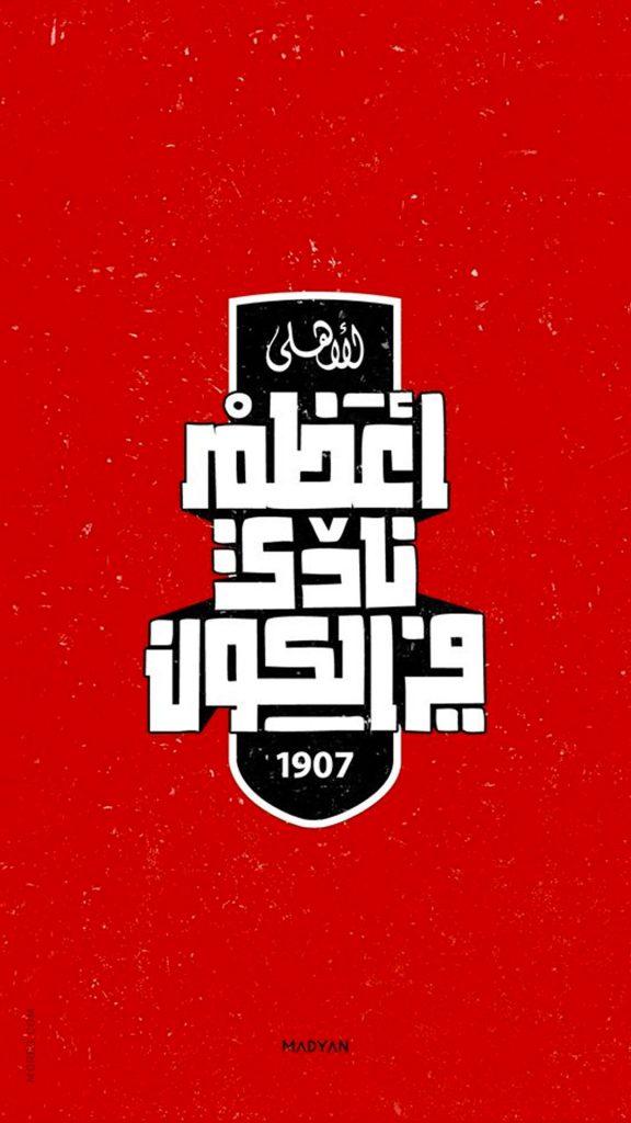 iphone wallpapers hd خلفيات ايفون خلفيات موبايل النادي الاهلي جديد 2020