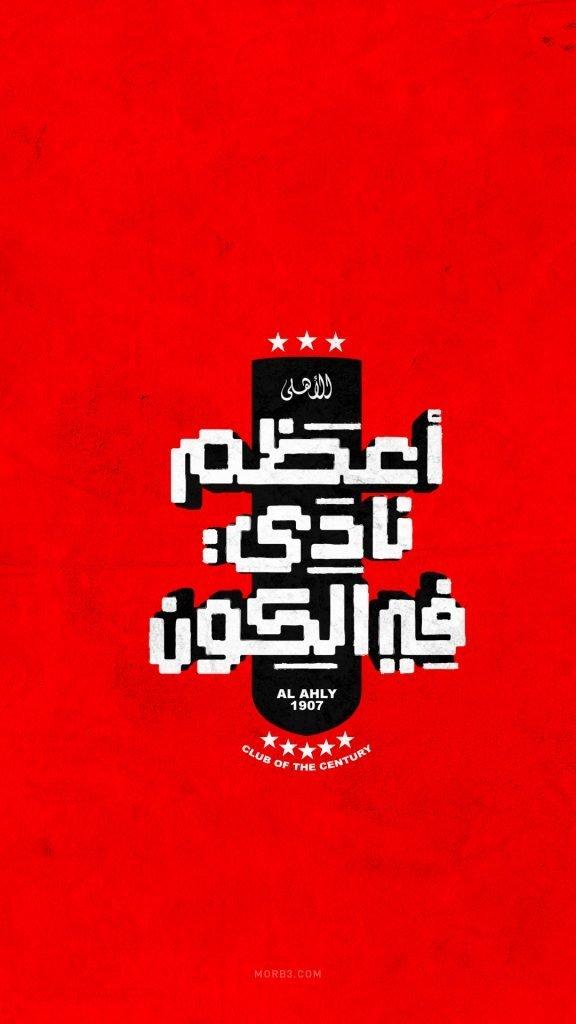 iphone wallpapers hd خلفيات ايفون الاهلي 2020 اعظم نادي في الكون