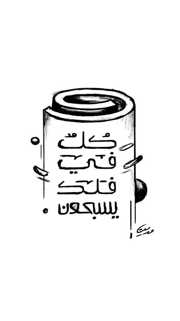 iphone wallpapers hd خلفيات ايفون أيفون اسلامية خلفيات دينية وَكُلٌّ فِي فَلَكٍ يَسْبَحُونَ