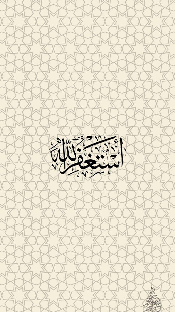 iphone wallpapers hd خلفيات ايفون أيفون خلفيات ايفون اسلامية استغفر الله