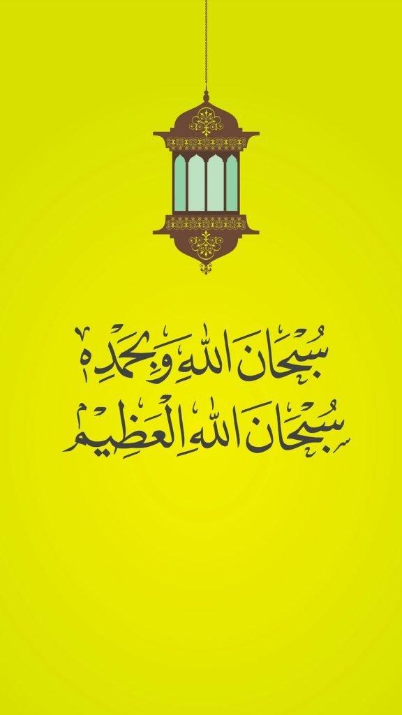 iphone wallpapers hd خلفيات ايفون أيفون خلفيات موبايل اسلامية سبحان الله