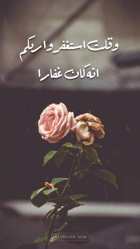 iphone wallpapers hd خلفيات ايفون أيفون صور خلفيات موبايل اسلامية استغفر الله