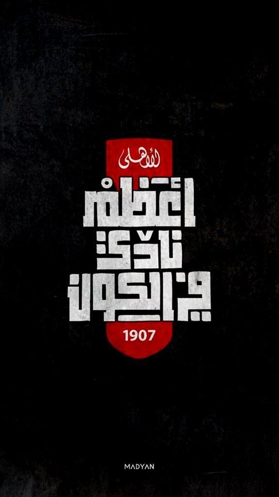 iphone wallpapers hd خلفيات ايفون أيفون خلفيات موبايل كورة النادي الأهلي المصري