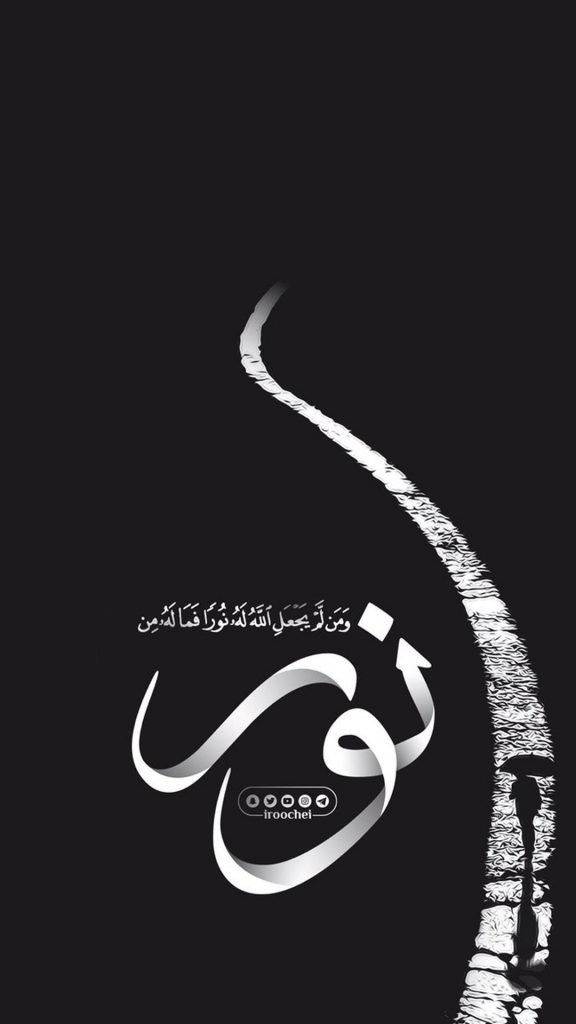 iphone wallpapers hd خلفيات ايفون أيفون وَمَن لَّمْ يَجْعَلِ اللَّهُ لَهُ نُورًا فَمَا لَهُ مِن نُّورٍ