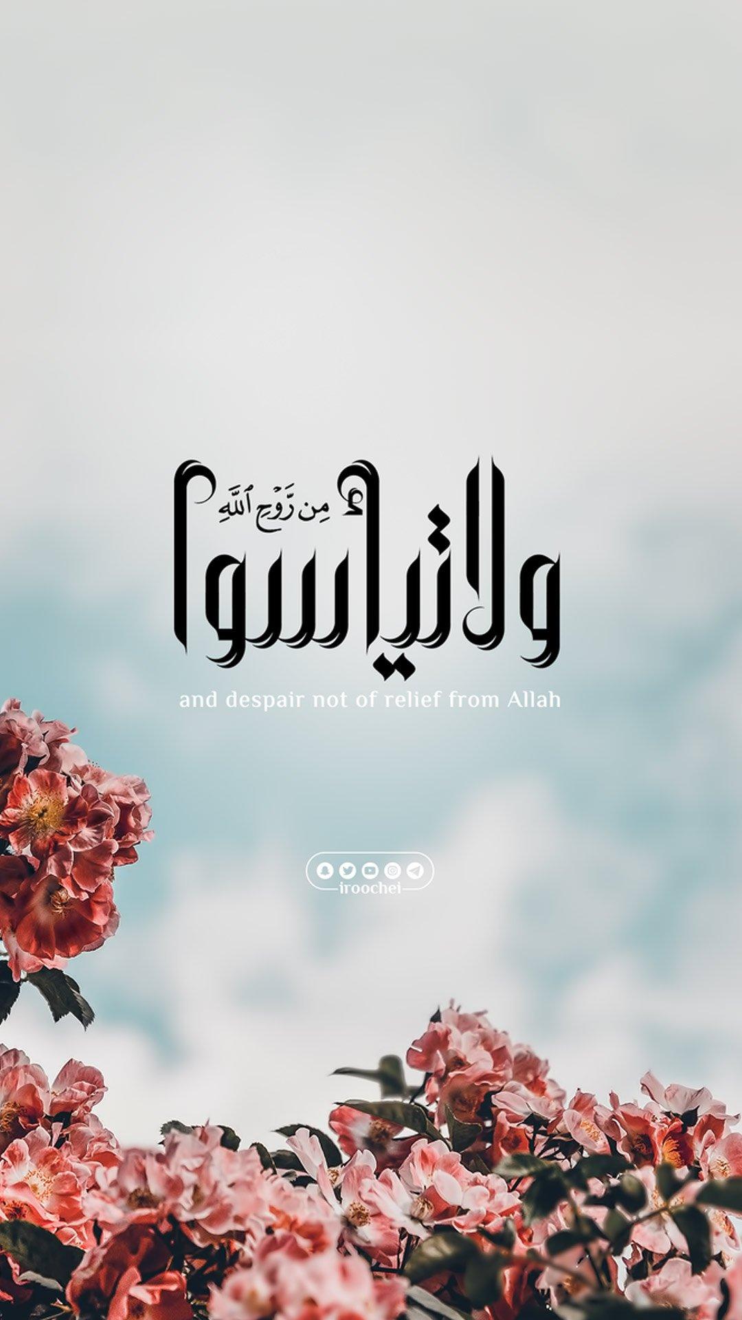 خلفيات ايفون اسلامية و لا ت ي أ س وا م ن ر و ح الل ه مربع