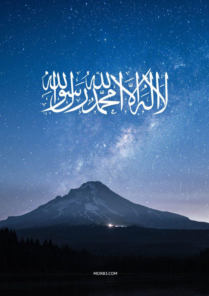 صور خلفيات اسلامية للموبايل ايفون Hd 2020 لا اله الا الله محمد رسول الله مربع