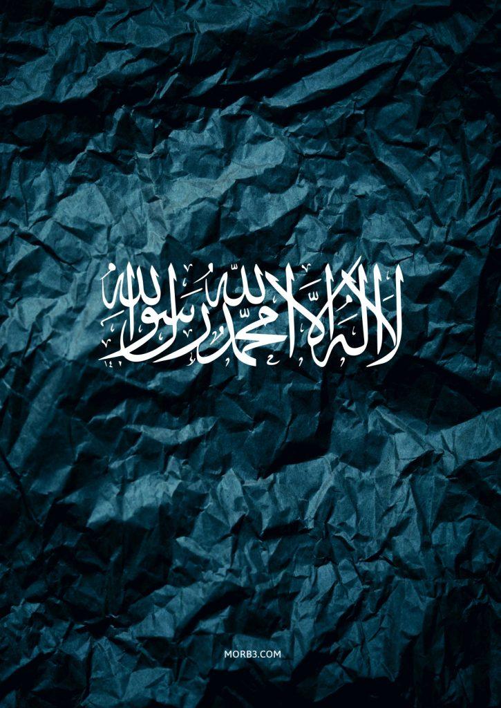 صور خلفيات اسلامية دينية للموبايل ايفون Hd 2020 لا اله الا الله محمد رسول الله مربع