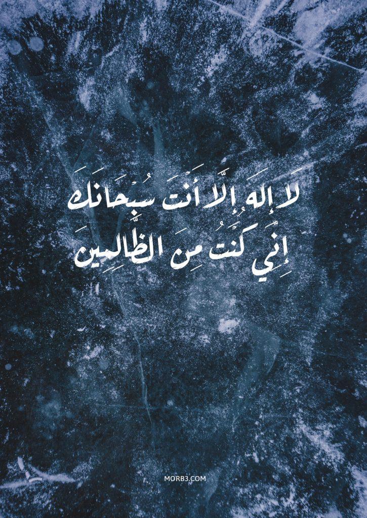 صور خلفيات اسلامية دينية للموبايل ايفون صور مكتوب عليها عبارات دينية Hd 2020 لا اله الا انت سبحانك مربع