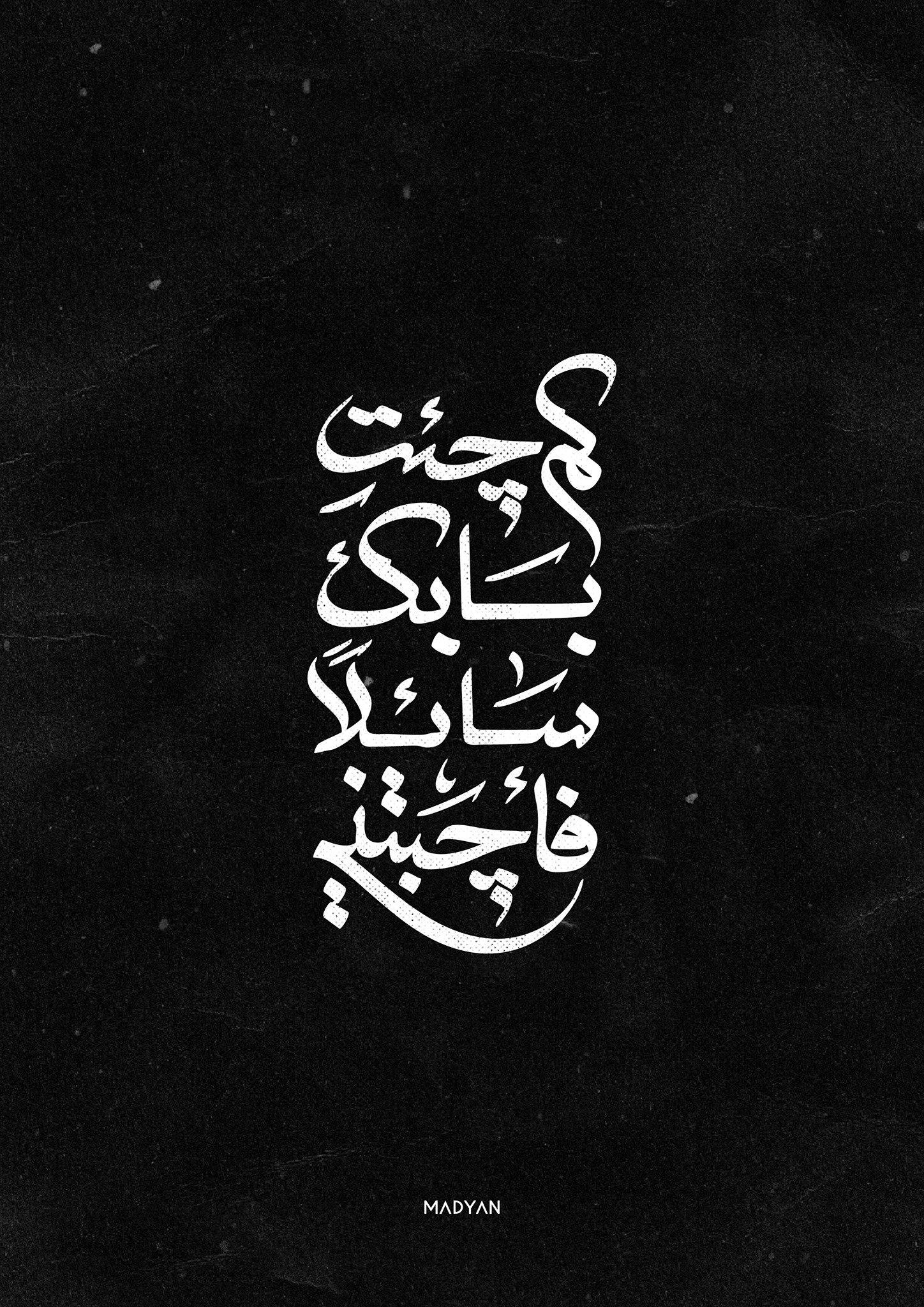 صور خلفيات سوداء مكتوب عليها عبارات أدعية دينية اسلامية للموبايل للفيس للواتس Hd 2020 مربع