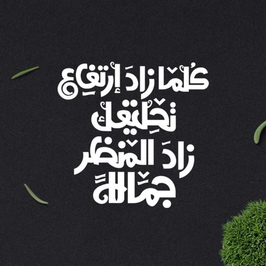 خلفيه سوداء عليها احلى حكمه