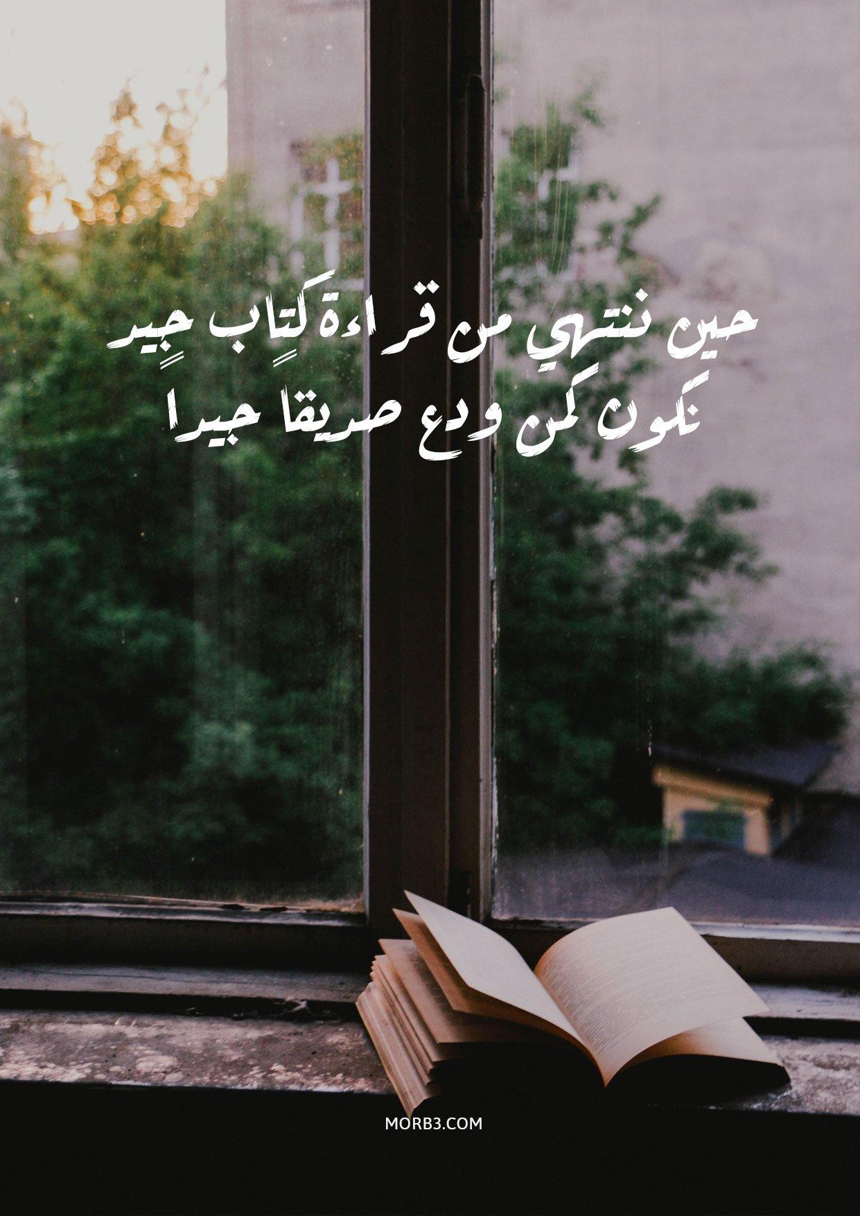 صور خلفيات مكتوب عليها كلام جميل حكم عن الكتب والقراءة للموبايل