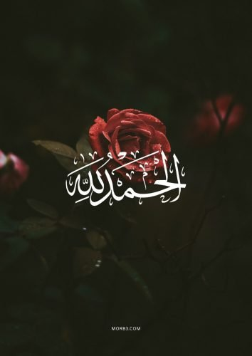 صور دينيه الحمد لله خلفيات اسلامية الحمد لله للموبايل ...