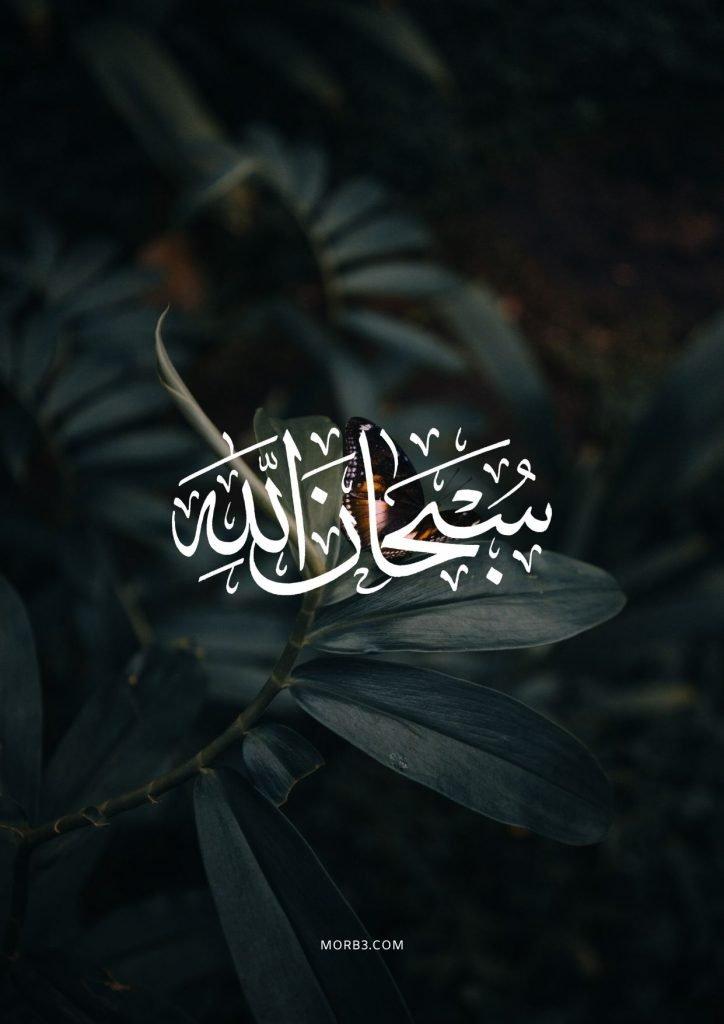 صور خلفيات اسلامية دينية ادعية اسلامية جميلة للموبايل ايفون صور