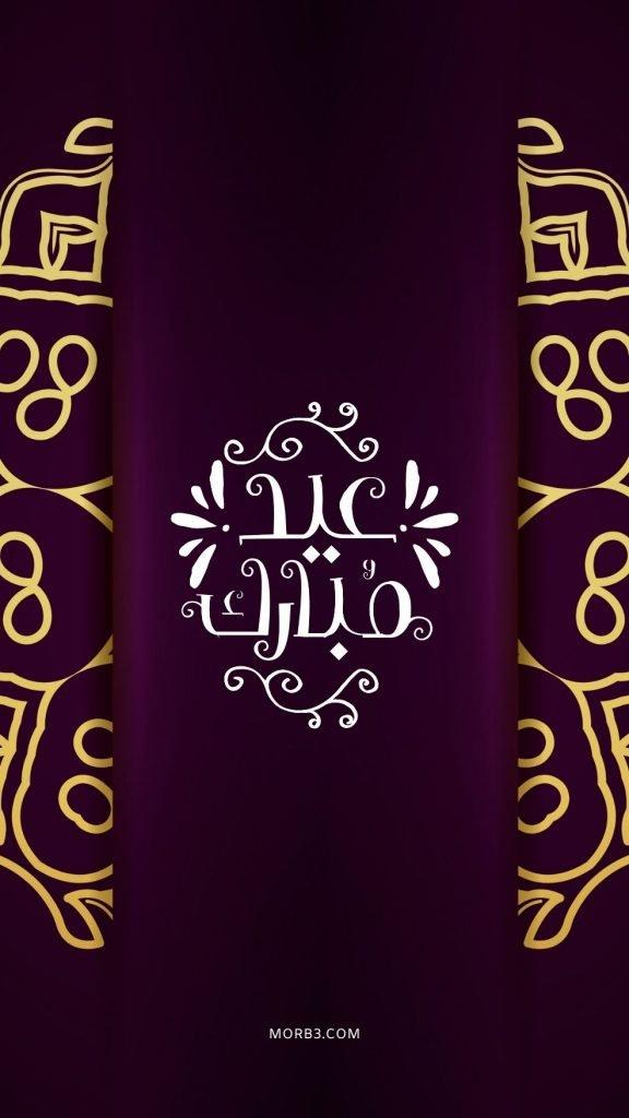 صور خلفيات عيد الفطر عيد الاضحى عيد سعيد عيد مبارك عيد الفطر المبارك عيد الاضحى المبارك صور العيد خلفيات العيد للموبايل ايفون للجوال للفيس بوك للواتس للهاتف صورعيد صور عيد الفطر صور عيد الاضحى صورة عيد الاضحي صورعن عيد الاضحى تهنئة العيد الفطر تهنئة بالعيد الفطر صوره العيد الاضحي تهنئة العيد الاضحى العيد الاضحى مبارك صورعن عيد الفطر تهنئات عيد الاضحى تهنئة عيد الاضحى تهنئة عيد الفطر صورالعيد صورمعايده عيد الفطر صور عن العيد تهنئات عيد الفطر صورجميلة عن العيد العيد احلى مع اجمل الصور لعيد الفطر السعيد تهنئة بمناسبة عيد الفطر صور لعيد الفطر الصور عيد سعيد صور عيد سعيد صور عيد مبارك اجمل الصور لعيد الاضحى صور تهنئه بعيد الفطر تحميل الصور عيد الاضحى تحميل الصور عيد الفطر خلفيات عيد الفطر المبارك رمزيات عيد الفطر احلى صور عيد الفطر اجمل صور عيد الفطر المبارك اجمل الصور لعيد الاضحى المبارك صورالعيد جديدة خلفيات عيد الاضحى متحركة صور تهنئة عيد الأضحي المبارك صور تهنئة عيد الفطر المبارك صورمعايدات عيدالاضحى صورمعايدات عيدالفطر صور رمزيات و خلفيات تهنئة بعيد الأضحي المبارك صور رمزيات و خلفيات تهنئة بعيد الفطر المبارك رمزيات تهنئة بعيد الاضحي رمزيات تهنئة بعيد الفطر تهنئة عيد أضحى تهنئة عيد فطر اجمل الصور المتحركه لعيد الفطر اجمل الصور المتحركة لعيد الاضحى خلفيات عيد مبارك للايفون خلفيات مباركات العيد خلفيات مباركة العيد خلفيات عيد فطر مبارك اجمل خلفيات عيد مبارك خلفيات عن عيد مبارك عيدكم مبارك عيد مبارك سعيد eid al fitr eid al adha eid mubarak eid photos images wallpapers hd 2020