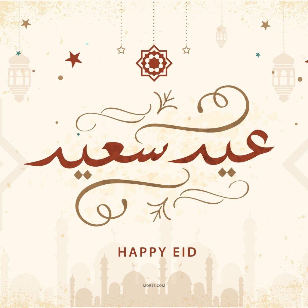 صور عيد مبارك